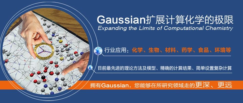 上海绎模信息科技有限公司∣高斯 高斯16 Gaussian 16 Gaussian